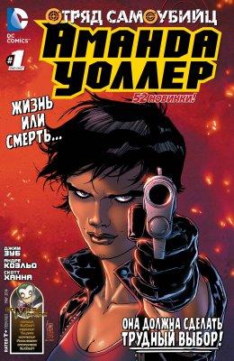 Серия комиксов Отряд Самоубийц: Аманда Уоллер