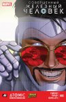 Обложка комикса Совершенный Железный Человек №3
