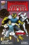 Обложка комикса Совершенный Железный Человек №5