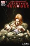 Обложка комикса Совершенный Железный Человек №7