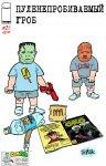 Обложка комикса Пуленепробиваемый Гроб №1