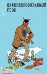 Обложка комикса Пуленепробиваемый Гроб №2