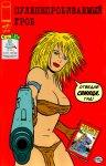 Обложка комикса Пуленепробиваемый Гроб №3