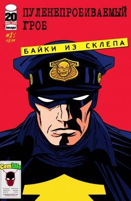 Серия комиксов Пуленепробиваемый Гроб: Байки Из Склепа