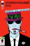 Обложка комикса Пуленепробиваемый Гроб: Байки Из Склепа №2