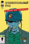 Обложка комикса Пуленепробиваемый Гроб: Байки Из Склепа №5