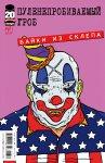 Обложка комикса Пуленепробиваемый Гроб: Байки Из Склепа №6