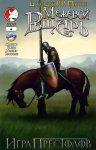 Обложка комикса Межевой Рыцарь №6