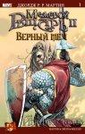 Обложка комикса Межевой Рыцарь II: Верный Меч №1