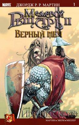 Серия комиксов Межевой Рыцарь II: Верный Меч