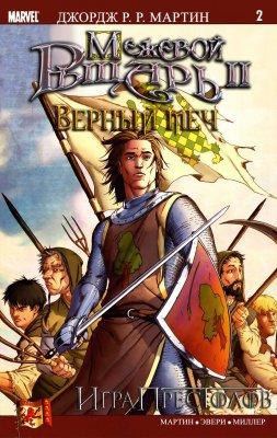 Серия комиксов Межевой Рыцарь II: Верный Меч №2