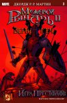 Обложка комикса Межевой Рыцарь II: Верный Меч №3