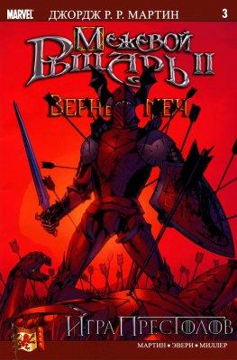 Серия комиксов Межевой Рыцарь II: Верный Меч №3