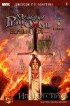 Обложка комикса Межевой Рыцарь II: Верный Меч №4