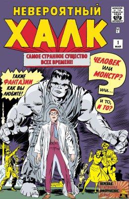 Серия комиксов Невероятный Халк