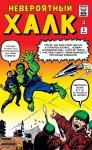 Обложка комикса Невероятный Халк №3