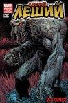Обложка комикса Адский Леший №3