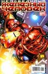 Обложка комикса Непобедимый Железный Человек №1