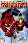 Обложка комикса Непобедимый Железный Человек №7