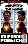 Обложка комикса Непобедимый Железный Человек №9