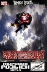 Обложка комикса Непобедимый Железный Человек №11