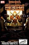 Обложка комикса Непобедимый Железный Человек №13