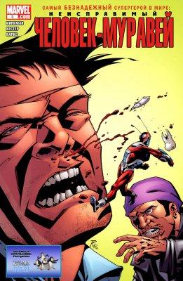 Серия комиксов Неисправимый Человек-Муравей №3