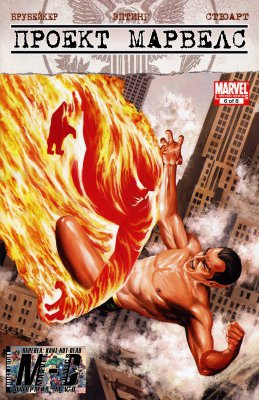 Серия комиксов Проект Марвелс №6