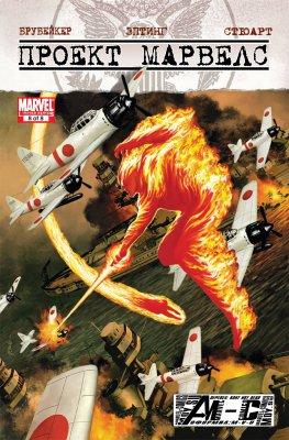 Серия комиксов Проект Марвелс №8