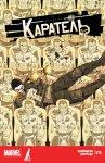 Обложка комикса Каратель №15