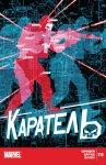 Обложка комикса Каратель №18