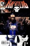 Обложка комикса Каратель №12