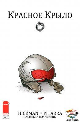 Серия комиксов Красное Крыло