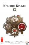 Обложка комикса Красное Крыло №2
