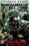 Обложка комикса Противостояние: Капитан Шустрик №2