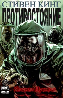 Серия комиксов Противостояние: Капитан Шустрик №2