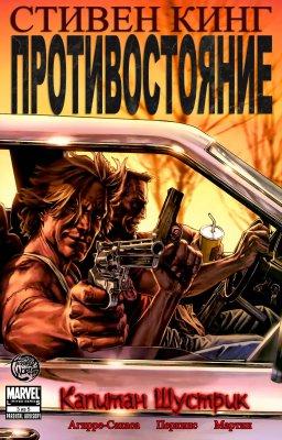 Серия комиксов Противостояние: Капитан Шустрик №3