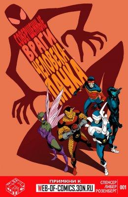 Серия комиксов Совершенные Враги Человека-Паука