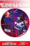 Обложка комикса Совершенные Враги Человека-Паука №2
