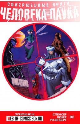 Серия комиксов Совершенные Враги Человека-Паука №2