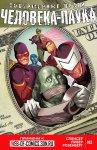 Обложка комикса Совершенные Враги Человека-Паука №3