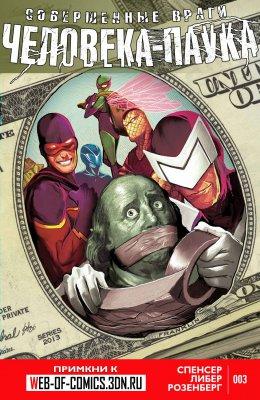Серия комиксов Совершенные Враги Человека-Паука №3