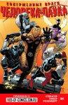 Обложка комикса Совершенные Враги Человека-Паука №4