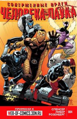 Серия комиксов Совершенные Враги Человека-Паука №4