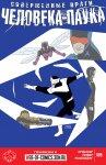 Обложка комикса Совершенные Враги Человека-Паука №5