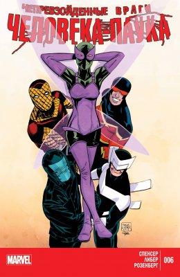 Серия комиксов Совершенные Враги Человека-Паука №6