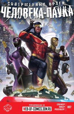 Серия комиксов Совершенные Враги Человека-Паука №7