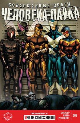 Серия комиксов Совершенные Враги Человека-Паука №8