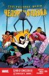 Обложка комикса Совершенные Враги Человека-Паука №9