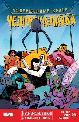 Серия комиксов Совершенные Враги Человека-Паука №9